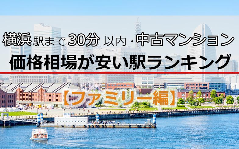 【ファミリー編】横浜駅まで30分以内、中古マンション価格相場が安い駅ランキング 2019年版
