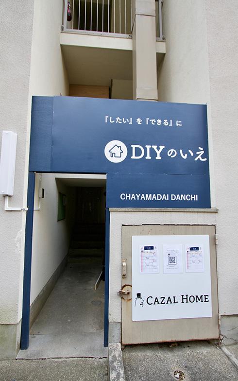 団地の1階、2住戸を利用して「DIYのいえ」がつくられている(写真撮影:井村幸治)