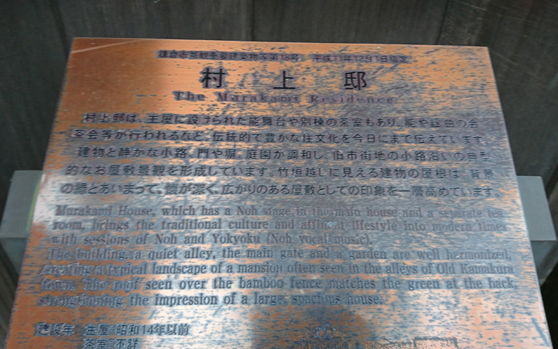 1990年(平成2年)に景観重要建築物に指定された証に、門前には説明プレートが。これによると、築年は不詳ながら、1939年(昭和14年)以前の明治末期から大正にかけての建築と推定される(写真撮影/長井純子)