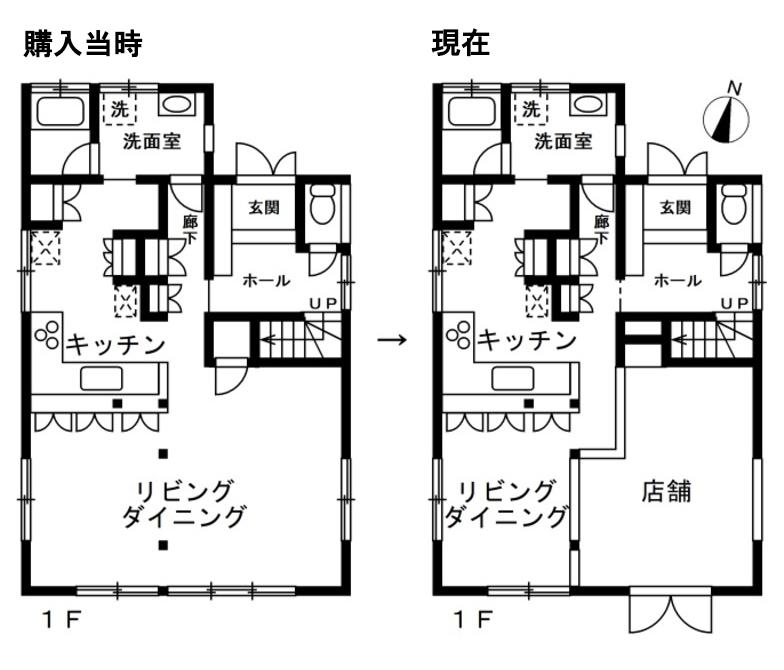築23年だった一軒家を、購入時にまずは左の状態にリフォーム。店舗を構えるため、2016年に再度一部を右の状態にリフォームした