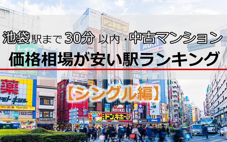 【シングル編】池袋駅まで30分以内・中古マンション価格相場が安い駅ランキング 2019年版
