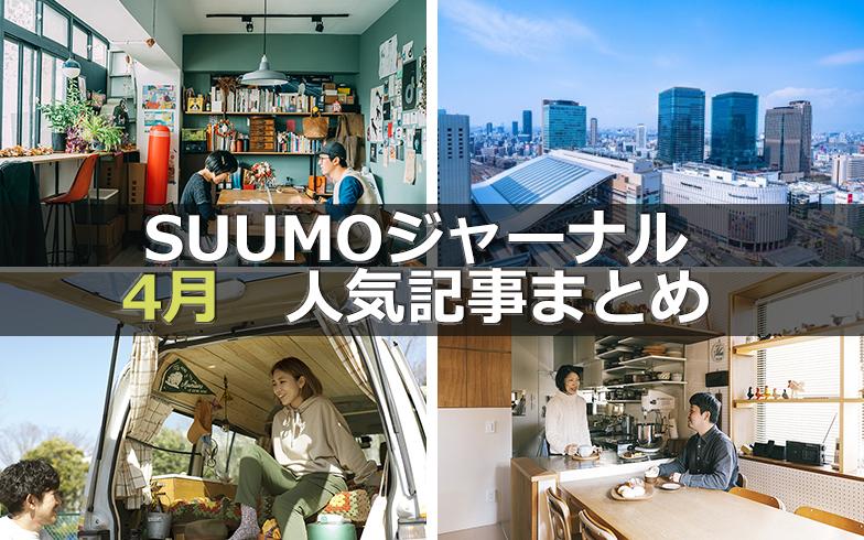 「台湾の若手アーティスト夫婦の家と暮らし」「ランナー人気で再注目の銭湯に行ってみた」「【4月人気記事まとめ】