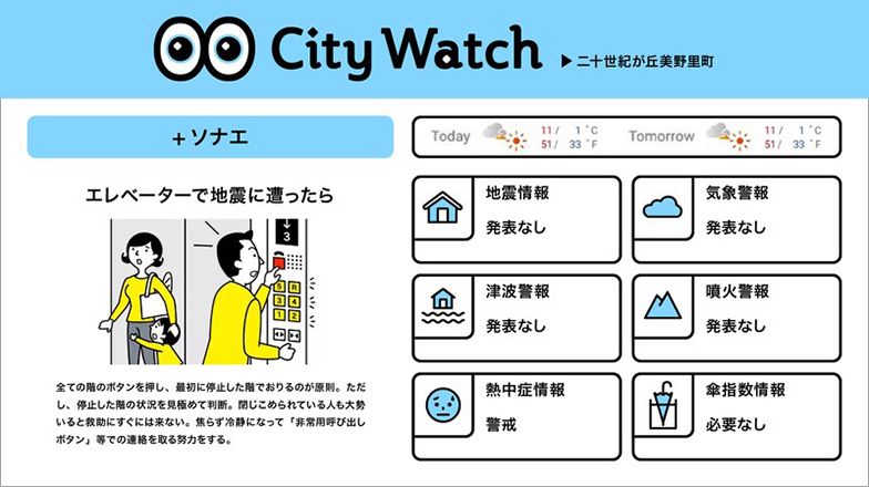 CityWatch 平常時の画面イメージ(提供/電通)