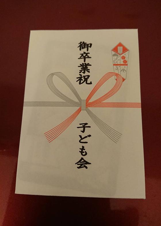 助成金を活用して、子ども会を卒業する6年生に図書カードを配布した(写真提供/Uさん)
