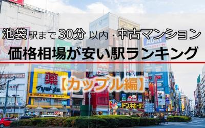 【カップル編】池袋駅まで30分以内・中古マンション価格相場が安い駅ランキング 2019年版