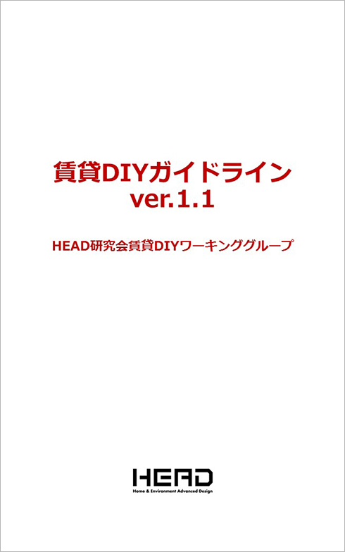 (「賃貸DIYガイドラインver.1.1」より)