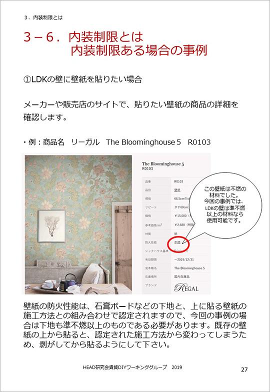 内装制限とは 内装制限ある場合の事例(「賃貸DIYガイドラインver.1.1」より)