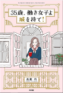 高殿 円 著、風呂内 亜矢 監修、KADOKAWA 刊