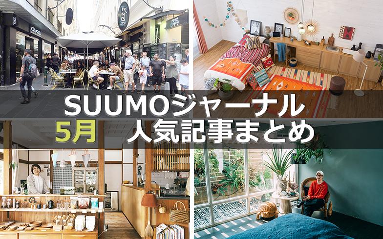 「日本にオープンカフェが少ない理由」「1/12サイズのミニチュアキッチン」【5月人気記事まとめ】