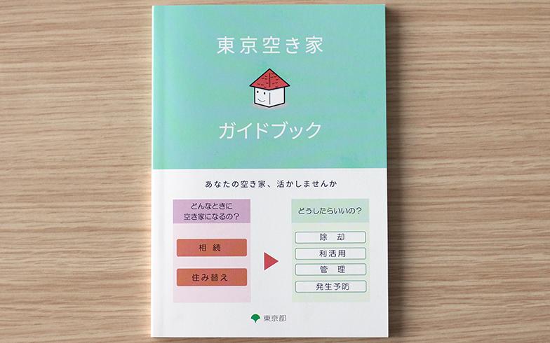 空き家を抱えたらどうしたらいい? 東京都がつくった「東京空き家ガイドブック」話題
