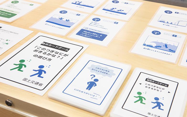 「このつぎなにがおきるかな?」は名刺サイズ、はがきサイズなどでダウンロード可能。家庭や学校でも利用しやすい(写真撮影/片山貴博)