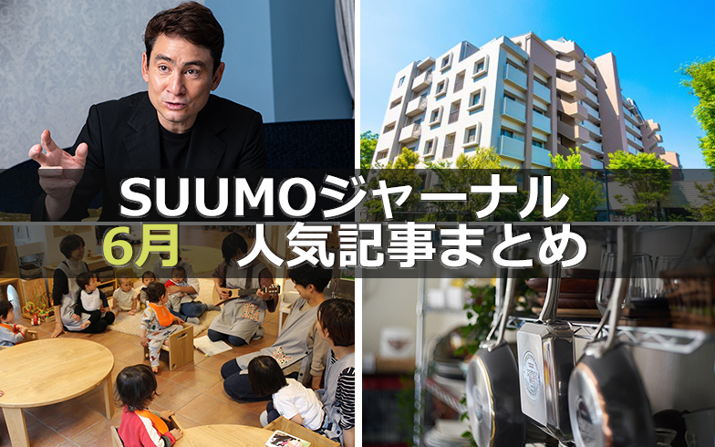 「生き抜くための防災対策」「老後2000万円を用意するには?」【6月人気記事まとめ】