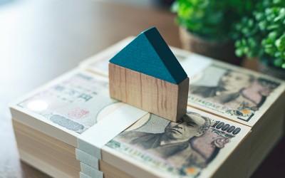 住宅ローン返済中の我が家を担保にお金が借りられる?