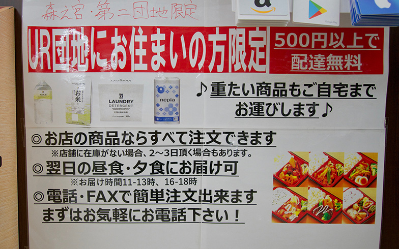 レジの下には配達サービスの告知があった(写真撮影/井村幸治)