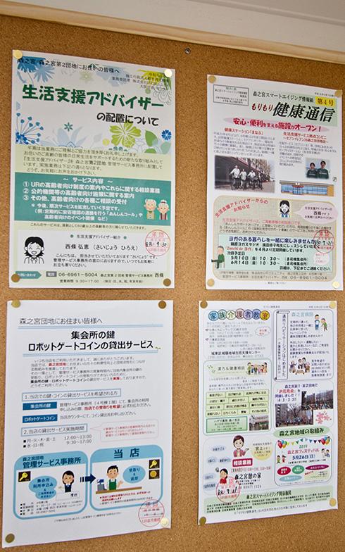 店内の掲示板には団地内のイベントも告知されている(写真撮影/井村幸治)