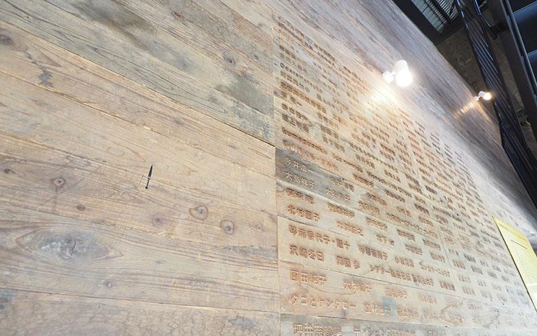 壁には支援してくれた人たちの名が刻み込まれている(写真撮影/吉村智樹)