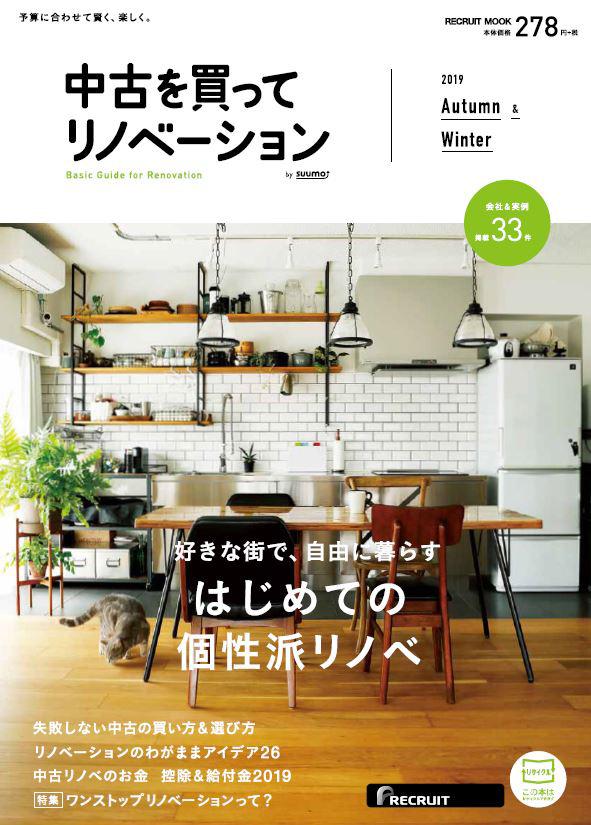 中古を買ってリノベーションby suumo 2019 Autumn&Winter