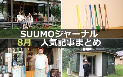 「デュアルライフ(二拠点生活)」「小さな家、タイニーハウス」【8月人気記事まとめ】