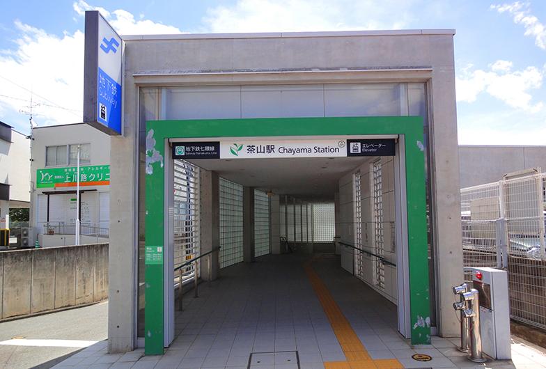 茶山駅(写真/PIXTA)