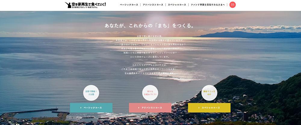エンジョイワークス「空き家再生プロデューサー育成プログラム」のサイト(画像協力/エンジョイワークス)