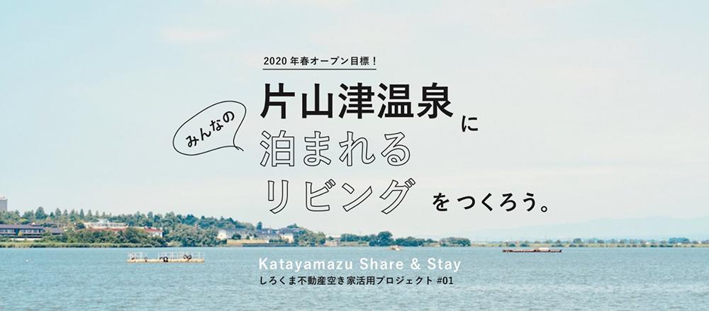 同プロジェクトの卒業生が手掛けている空き家活用プロジェクトでは、石川県加賀市の片山津温泉に空き家を購入。「空き家の古い物持ってっていいよDAY」「現地で宿の間取りを考える会」などのイベントをすでに実施済みだ(画像協力/ノスタルジックカンパニー)