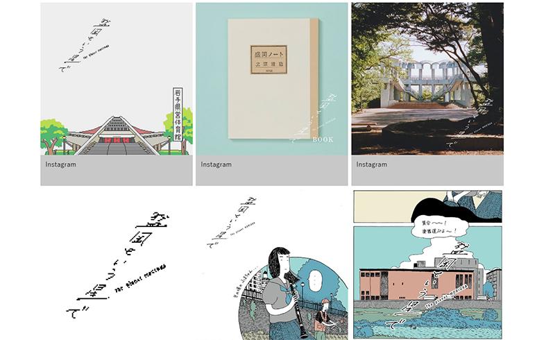 盛岡を想うきっかけをつくりたい――「盛岡という星で」プロジェクトが目指す、街と人のつながり方