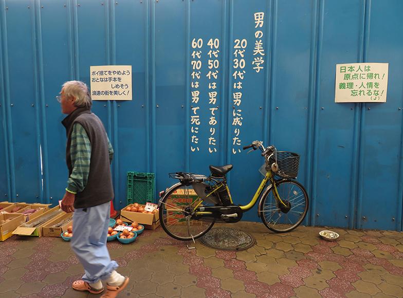 街には元気が出るメッセージがあちらこちらに見受けられる(写真撮影/吉村智樹)