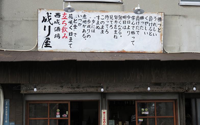 どんなに時代が変わろうと、この街には人情味に溢れたメッセージが似合う(写真撮影/吉村智樹)