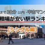 【シングル編】新橋駅まで30分以内・中古マンション価格相場が安い駅ランキング 2019年版