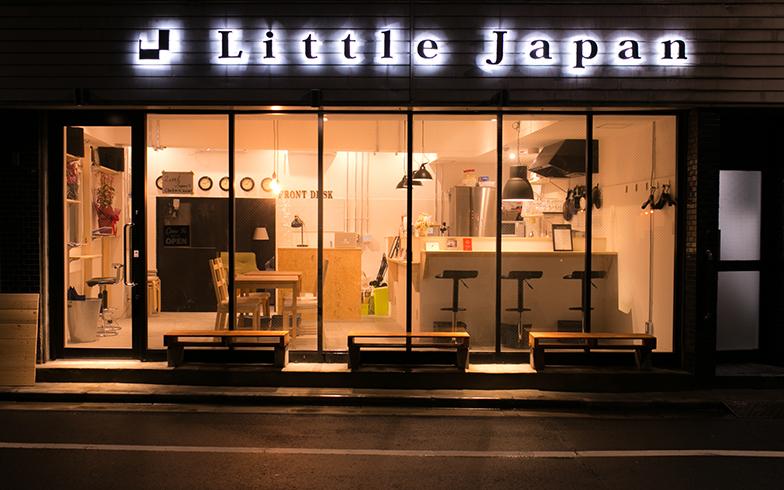 「特にサービスの中心の場所となるゲストハウス『Little Japan』は家のような感覚で過ごせて、スタッフさんもいい人ばかり」(野口さん)(写真提供/Little Japan)
