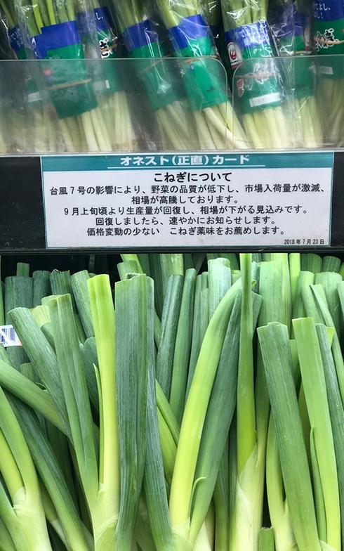 商品の状況を報告するオネストカード(写真提供/菅原佳己さん)