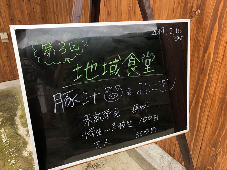 地域食堂では家庭料理を提供。大人300円、小学生~高校生100円、未就学児は無料だ(画像提供/HUB a nice d!)