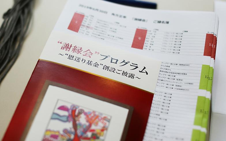 『謝縁会』当日参加者に配られた、プログラムと150人にもなった参加者の一覧表(写真提供/角方さん)