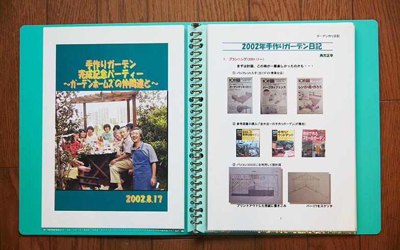 DIYの工程を写真と共に「2002年手作りガーデン日記」としてファイリング。これは角方さんらしいシステマチックな記録(写真撮影/相馬ミナ)