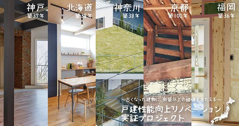 全国各地に建ついずれも築35~100年という、5軒の木造2階建てを高性能リノベーション(YKK AP株式会社)