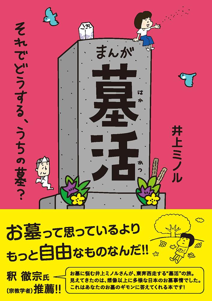 『まんが 墓活』(井上ミノル 著、140B 刊)