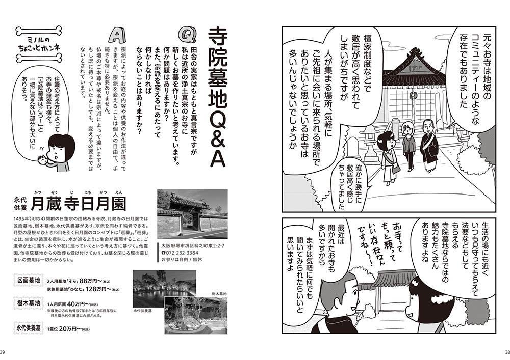 堺市「月蔵寺」紹介ページより(画像提供/140B)