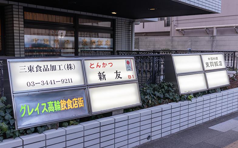 グレイス高輪飲食店街も、いま飲食店は2軒のみ(写真撮影/辰井裕紀)