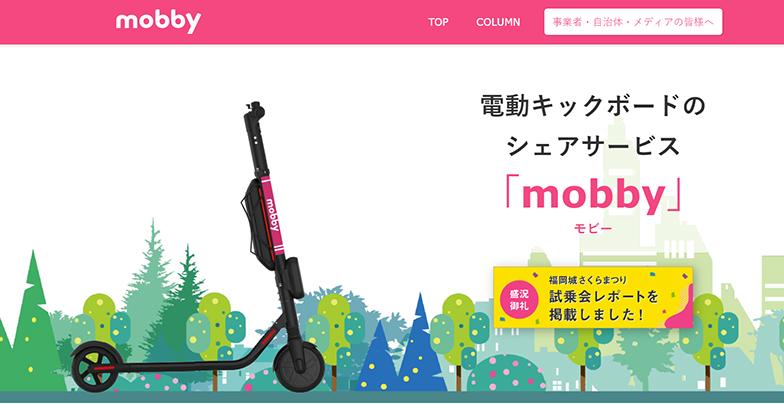 実証実験に参加したモビー社(同社Webサイトを画面キャプチャ)