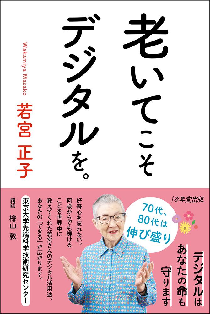 『老いてこそデジタルを。』(1万年堂出版 刊)