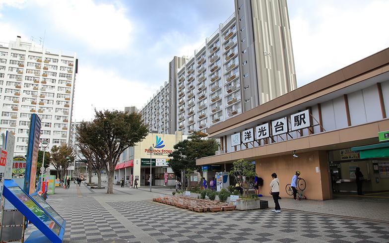 洋光台駅(写真/PIXTA)