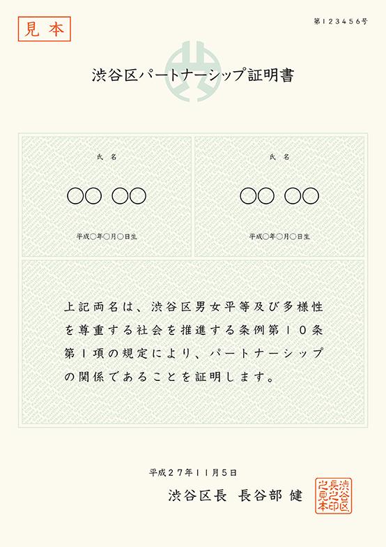 渋谷区パートナーシップ証明書(サンプル)(画像提供/渋谷区役所)