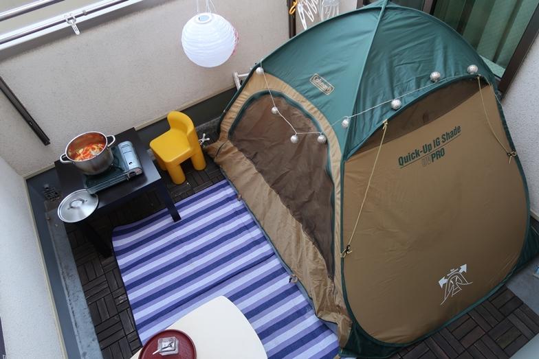 子どもの声が周囲に響かないよう、注意しつつ、自宅ベランダにテントを設置したところ。生活感のある写真で恐縮ですが、子どもたちはテントが気に入り、出てきません。煮込んだカレーを持ち込み、食べるだけで大満足です(写真撮影/嘉屋恭子)