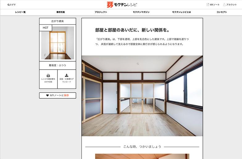 レシピ「広がり建具」は、襖を透過性のある木製建具に交換することで、部屋を広く明るくみせるアイデア。モクチンレシピは、会員になると図面や品番が書かれた「概要書」や「仕様書」がダウンロード可能に(写真提供/モクチン企画、撮影/kentahasegawa))