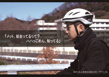 ヘルメット装着によって実際に死亡事故が防がれている。なかには、追突された衝撃で頭部がフロントガラスにぶつかり、フロントガラスが割れるなどの事故が起こったが、ヘルメットをきちんとかぶっていたために、命を守ることができたそう(写真提供/愛媛県教育委員会)
