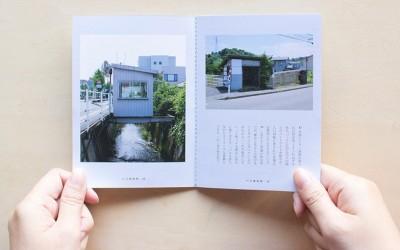 お宝風景発見!「金沢民景」に学ぶ街歩きの新視点