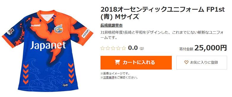 長崎県諫早市の返礼品。地元サッカーチームV・ファーレン長崎のユニフォーム(画像提供/さとふる)