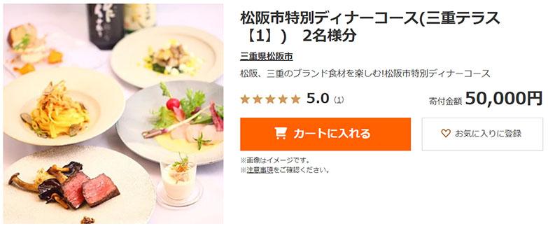 三重県松阪市の返礼品。東京都中央区日本橋のレストランで、松阪・三重食材のコースが楽しめる(画像提供/さとふる)