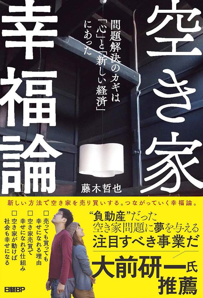 『空き家幸福論』(日経BP)