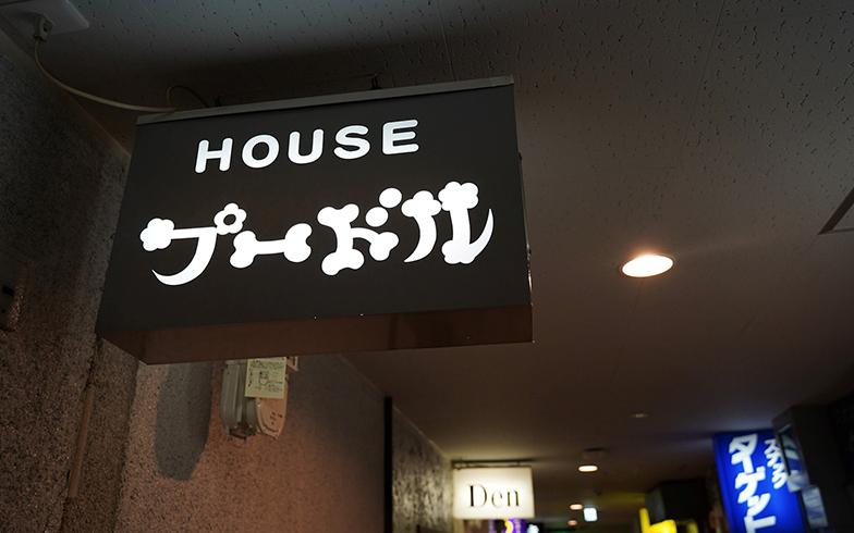 「プードル」(写真提供/GOOD OLD HOTEL)